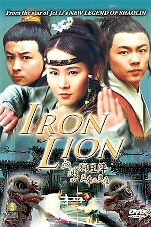 Ver Tie shi Online HD Español (2007)