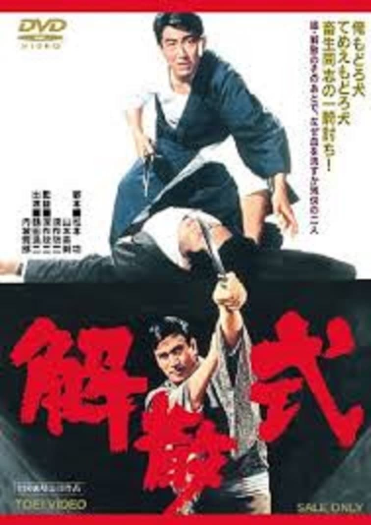 Ver Kaisan shiki Online HD Español (1967)