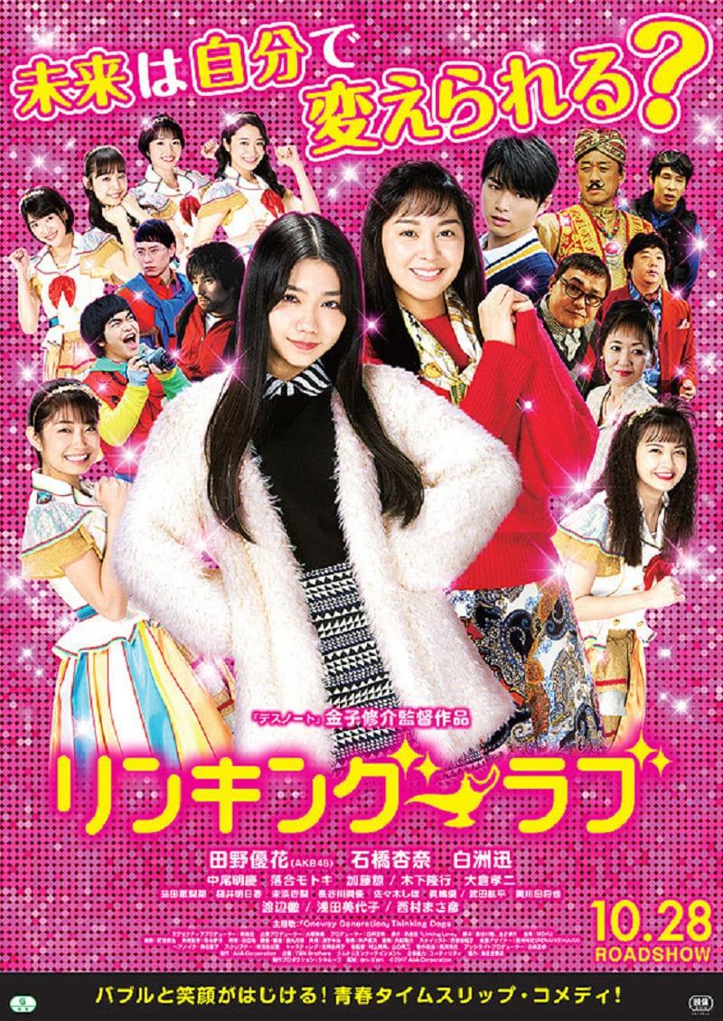 Nonton anime Linking Love Sub Indo