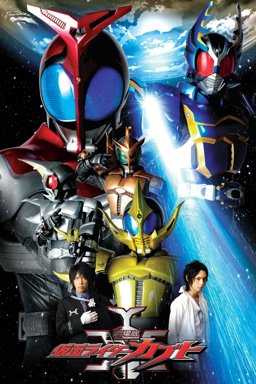 Kamen Rider Kabuto: God Speed Love (2006)