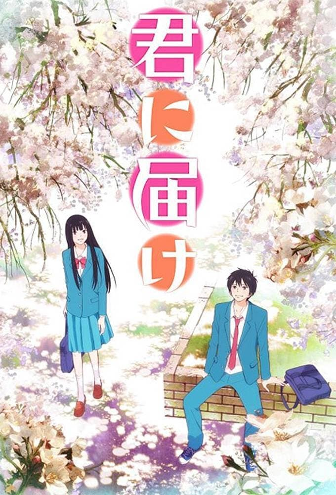 Kimi ni Todoke: From Me to You Season 1