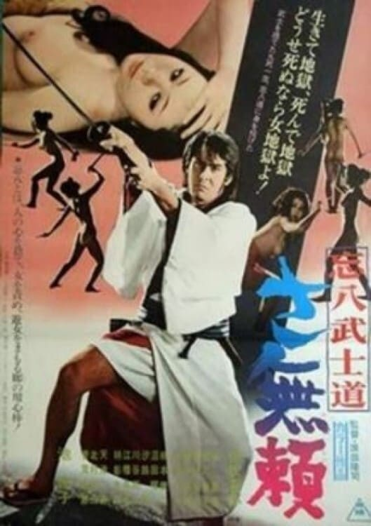 Bohachi Bushido: The Villain (1974)