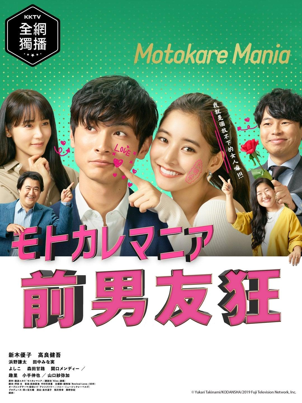 Ex-Enthusiasts: MotoKare Mania (2019)
