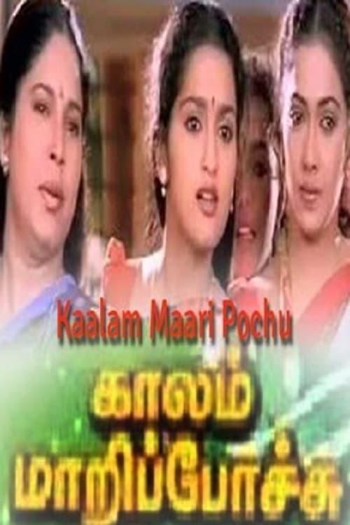Kaalam Maari Pochu Movies Get free audio acquire