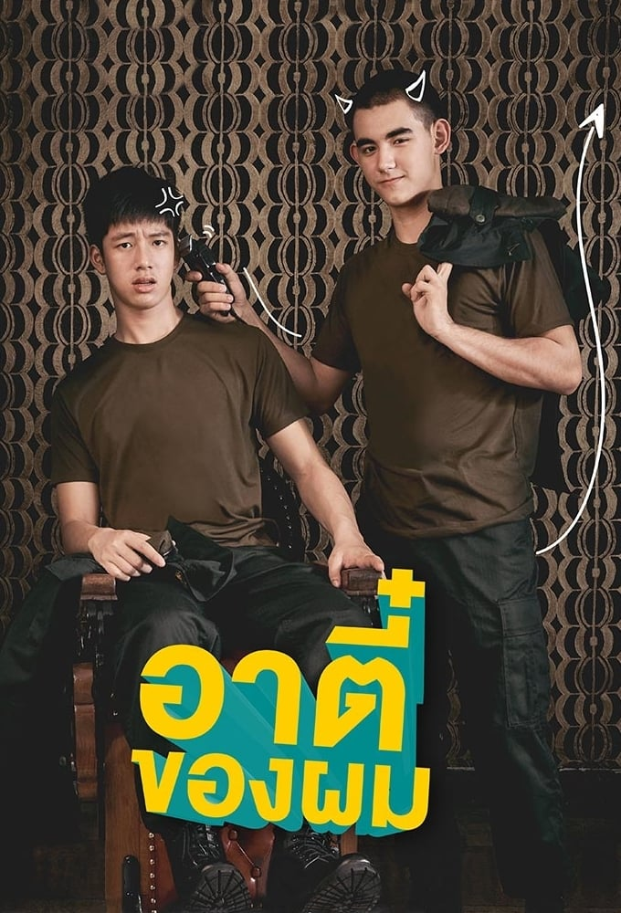Cause You Are My Boy (2018)