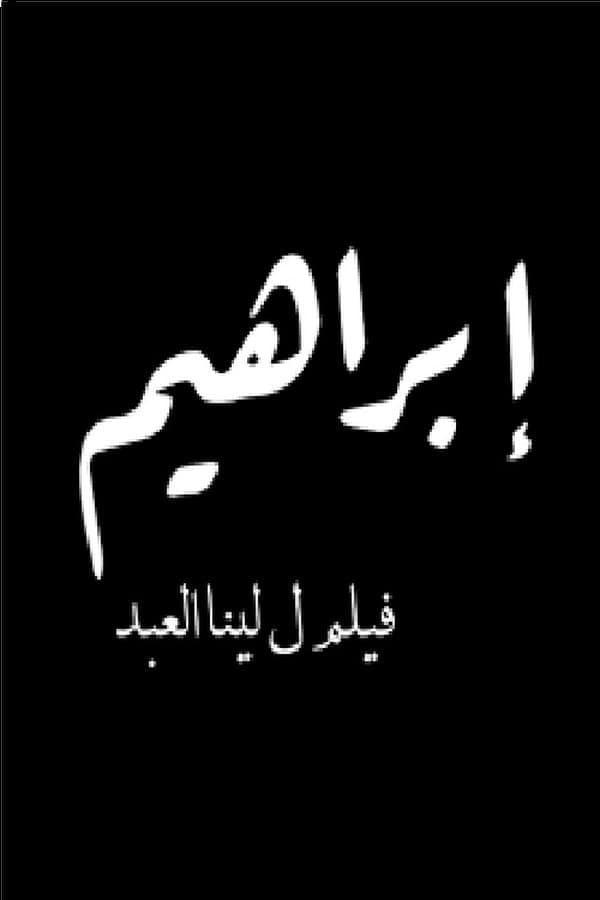 Ibrahim: A Fate to Define (2019)