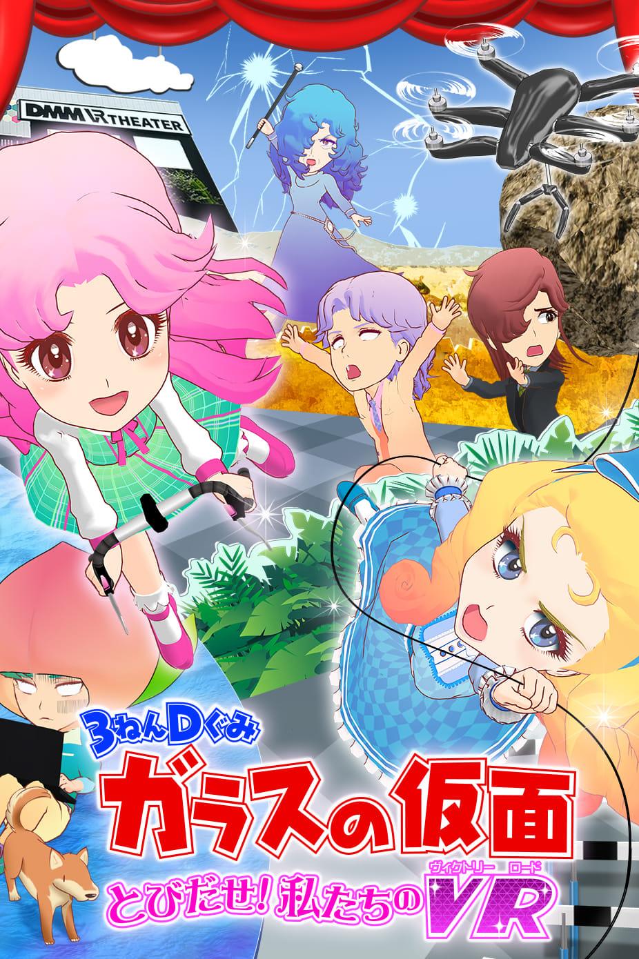 Ver 3-Nen D-Gumi Glass no Kamen: Tobidase Watashitachi no Victory Road Online HD Español ()