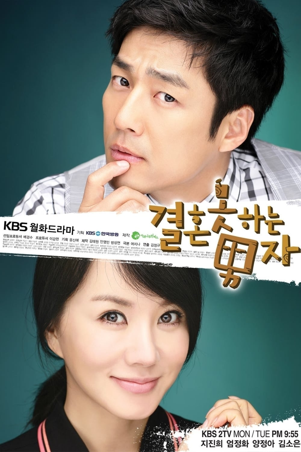 He Who Can't Marry (2009)