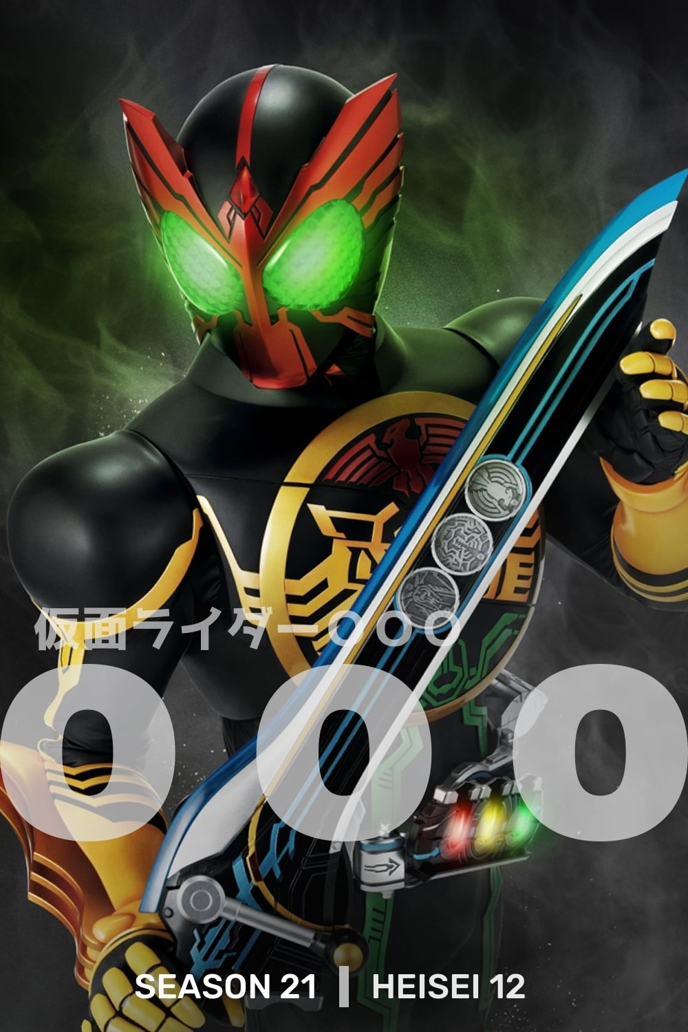 Kamen Rider - Season 21 Episode 1 : Medal, Underwear, Mysterious Arm Season 21