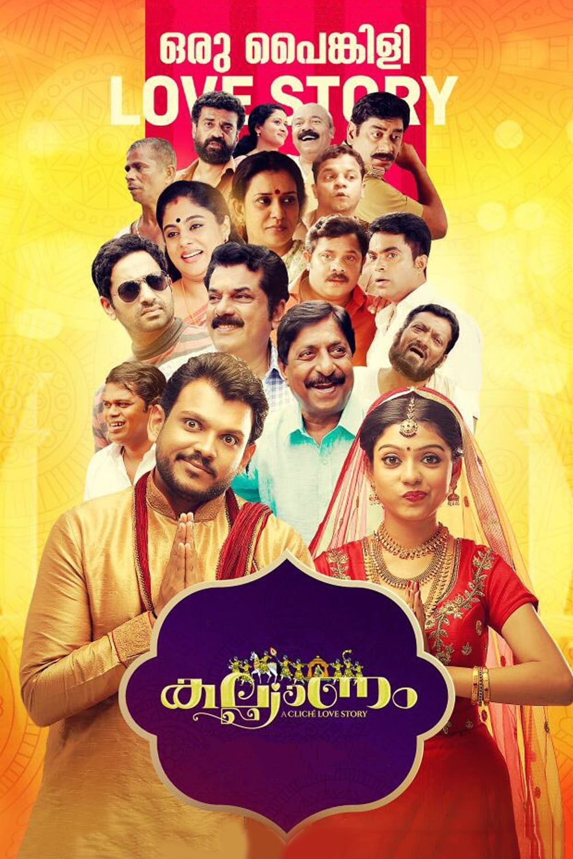 Kalyanam 2018 Posters The Movie Database Tmdb