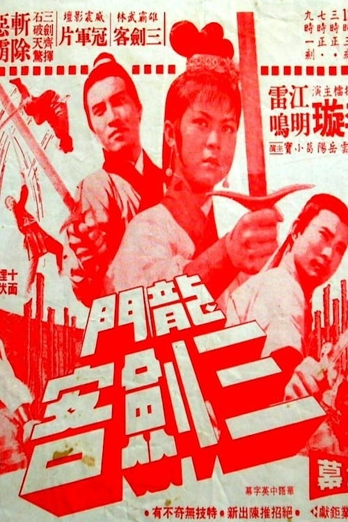 Ver Long men san jian ke Online HD Español (1968)