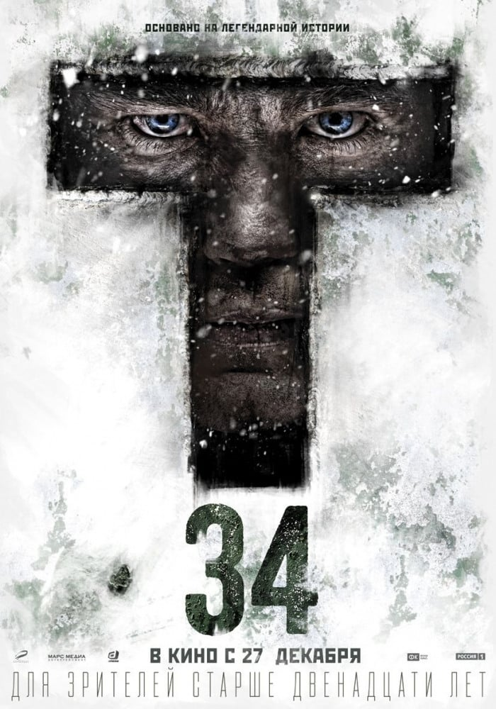Poster and image movie Film T-34 - T-34 -  2018