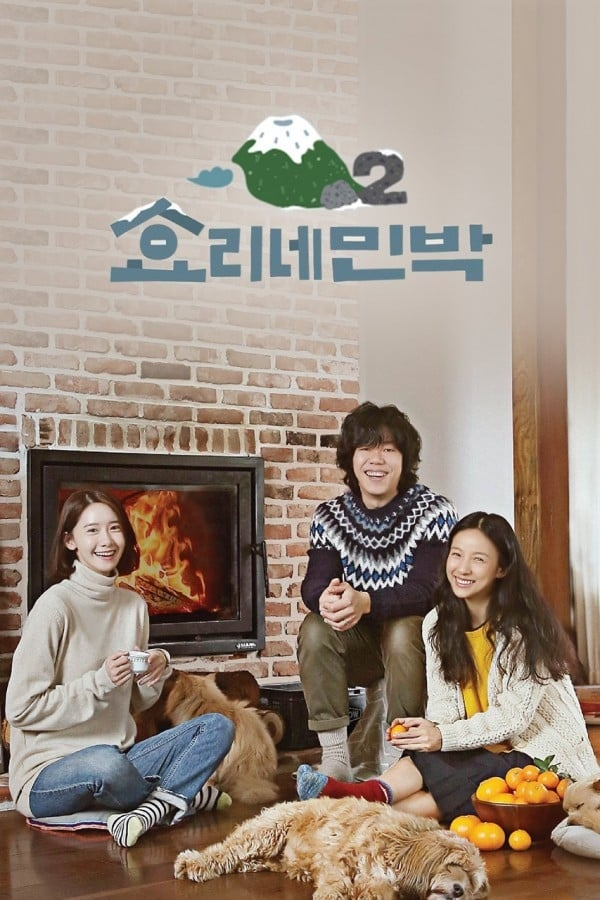 Hyori's Bed and Breakfast 2