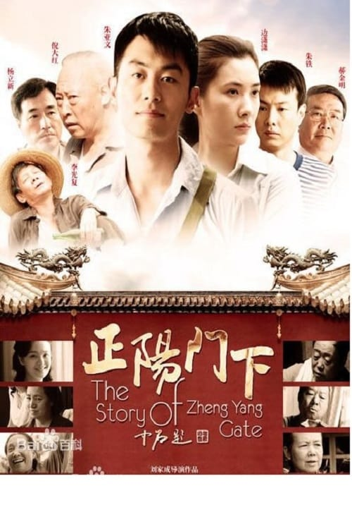 The Story Of Zheng Yang Gate (2013)