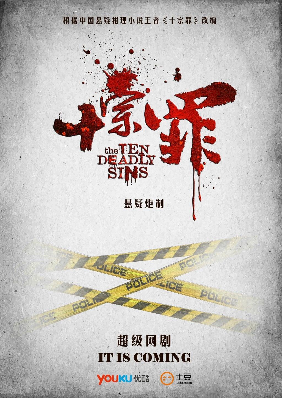 The Ten Deadly Sins (2019)