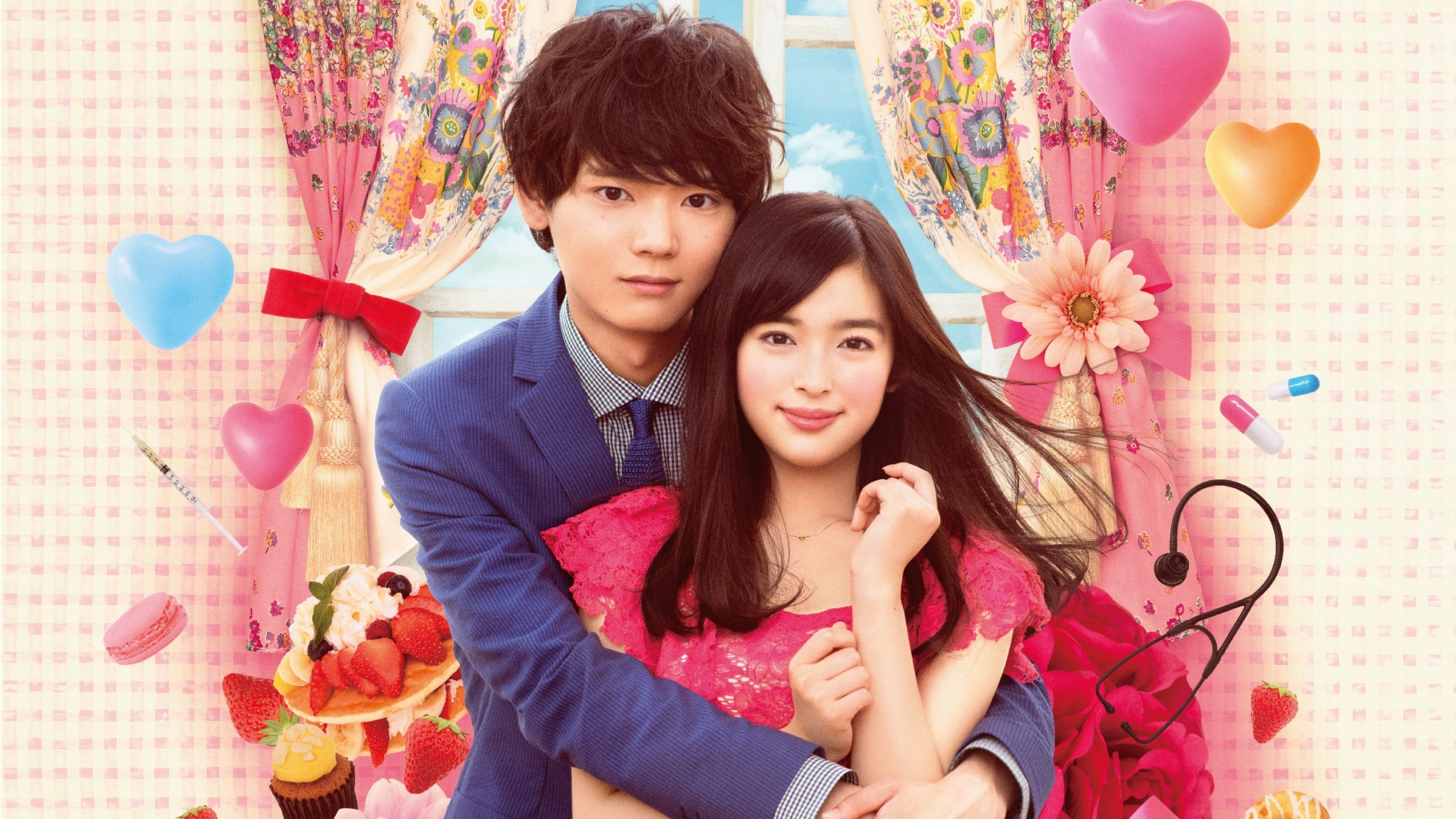 Itazura na Kiss〜Amor en Tokyo