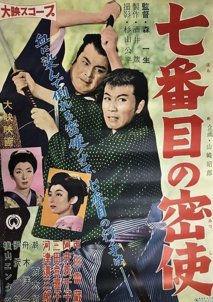 The 7th Secret Agent to Edo (1958)