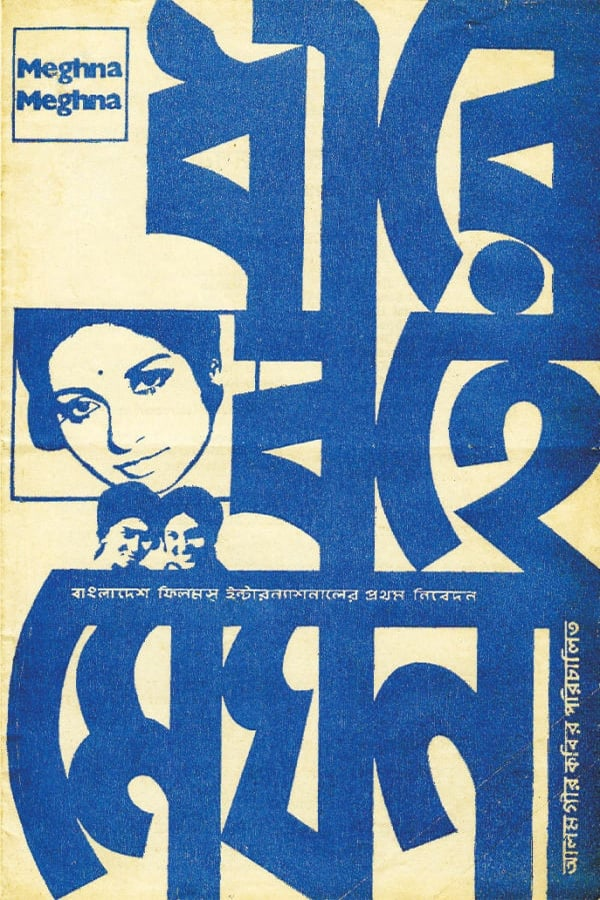 Quiet Flows the Meghna (1973)