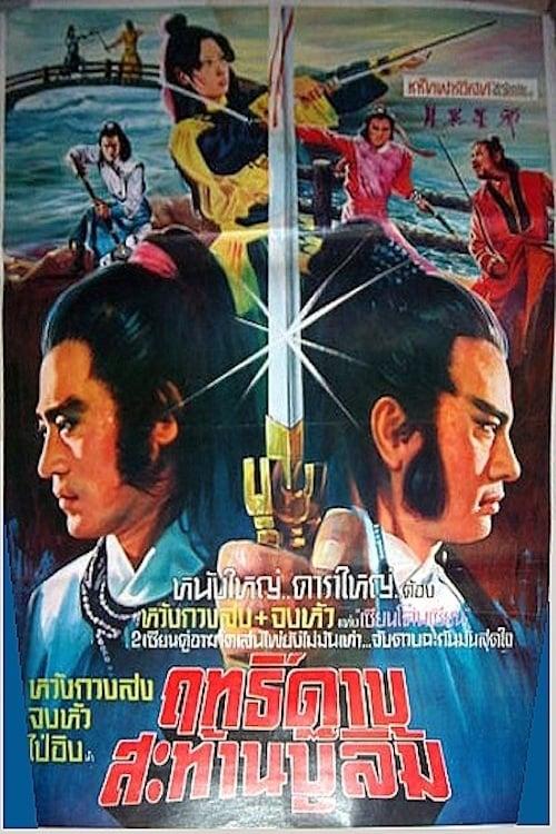 Ver Yue yi xing xie Online HD Español (1981)