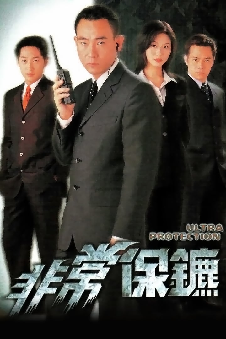 Ultra Protection (1999)