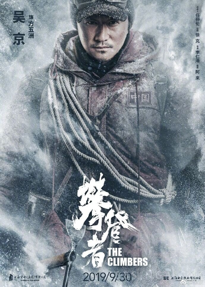 Poster and image movie Film The Climbers 2019