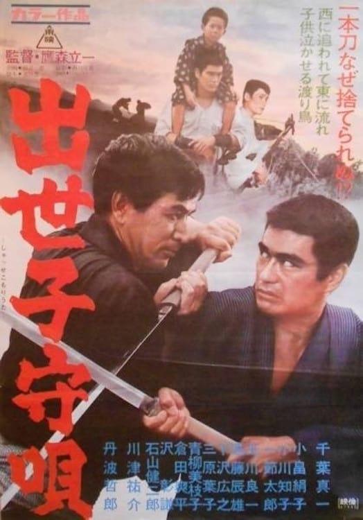 Ver Rokyoku komori-uta Online HD Español (1965)