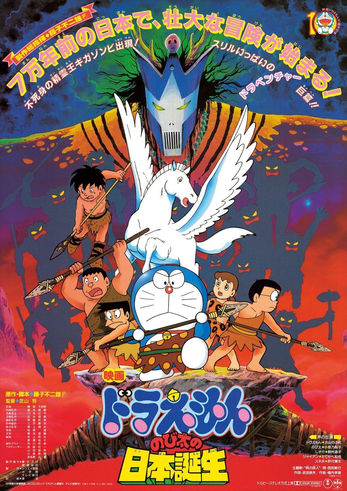 Doraemon: Nobita and the Birth of Japan (1989)