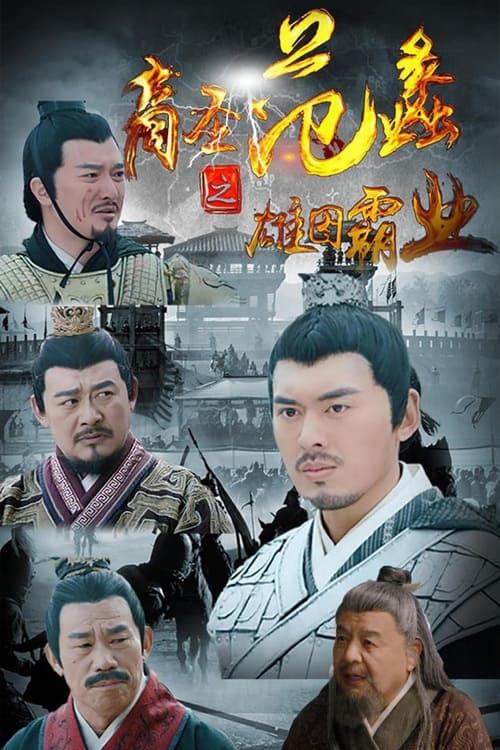 商圣范蠡之雄图霸业 (2021)