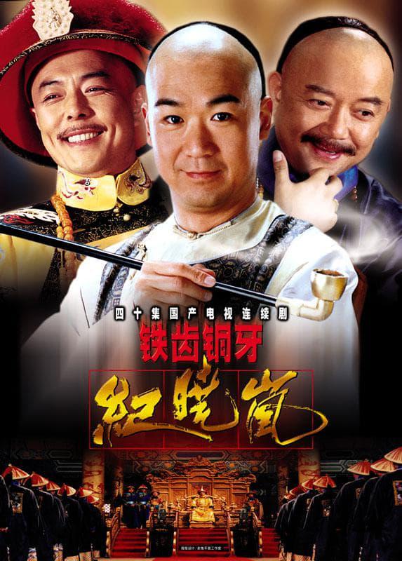 The Bronze Teeth Iron Eloquent Ji Xiaolan (2001)