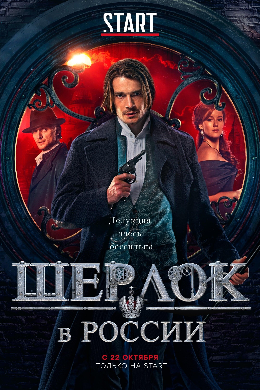 Шерлок в России TV Shows About Detective