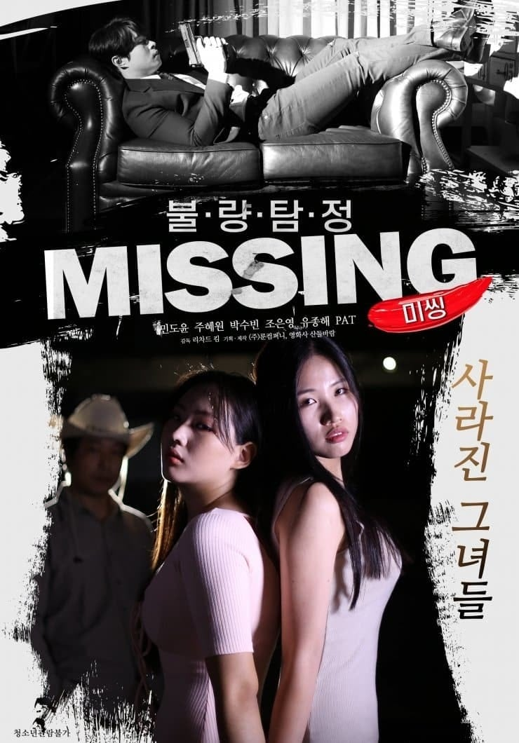 Bad Detective: Missing (2019)