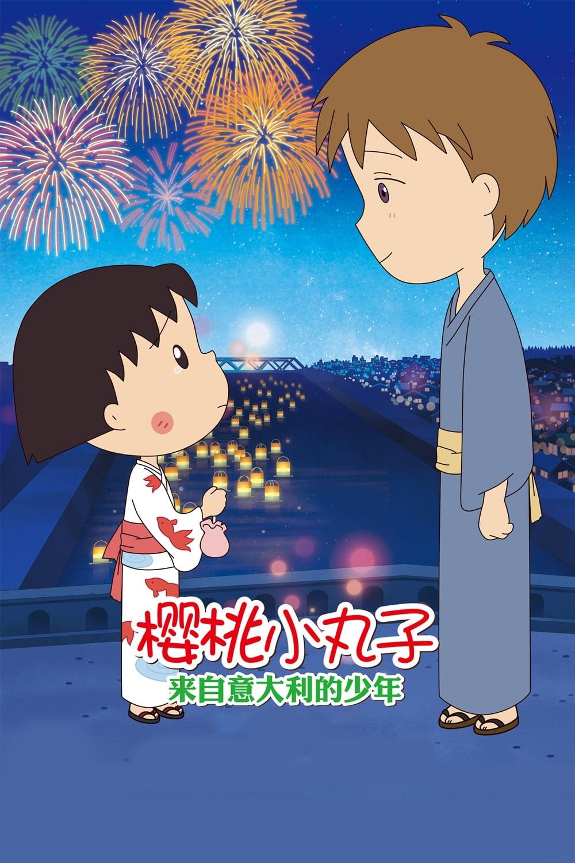 Chibi Maruko-chan: The Boy from Italy (2015)