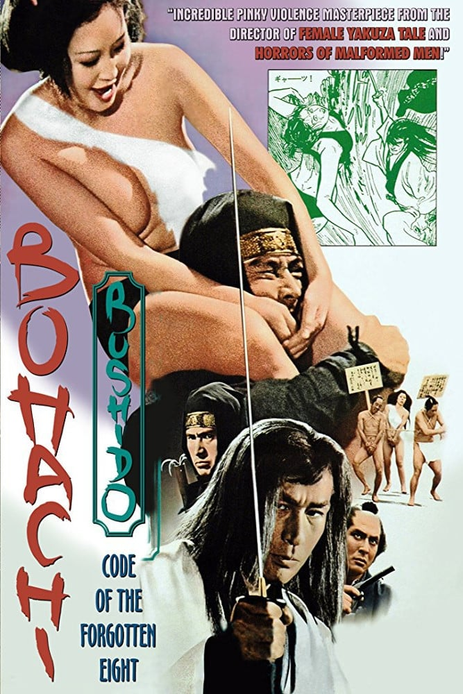 Bohachi Bushido: Code of the Forgotten Eight (1973)