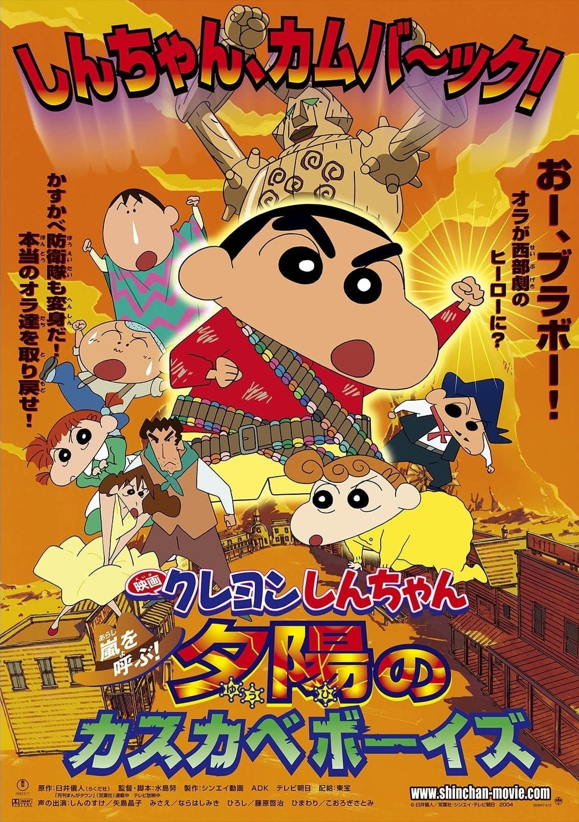 Crayon Shin-chan: Fierceness That Invites Storm! The Kasukabe Boys of the Evening Sun (2004)