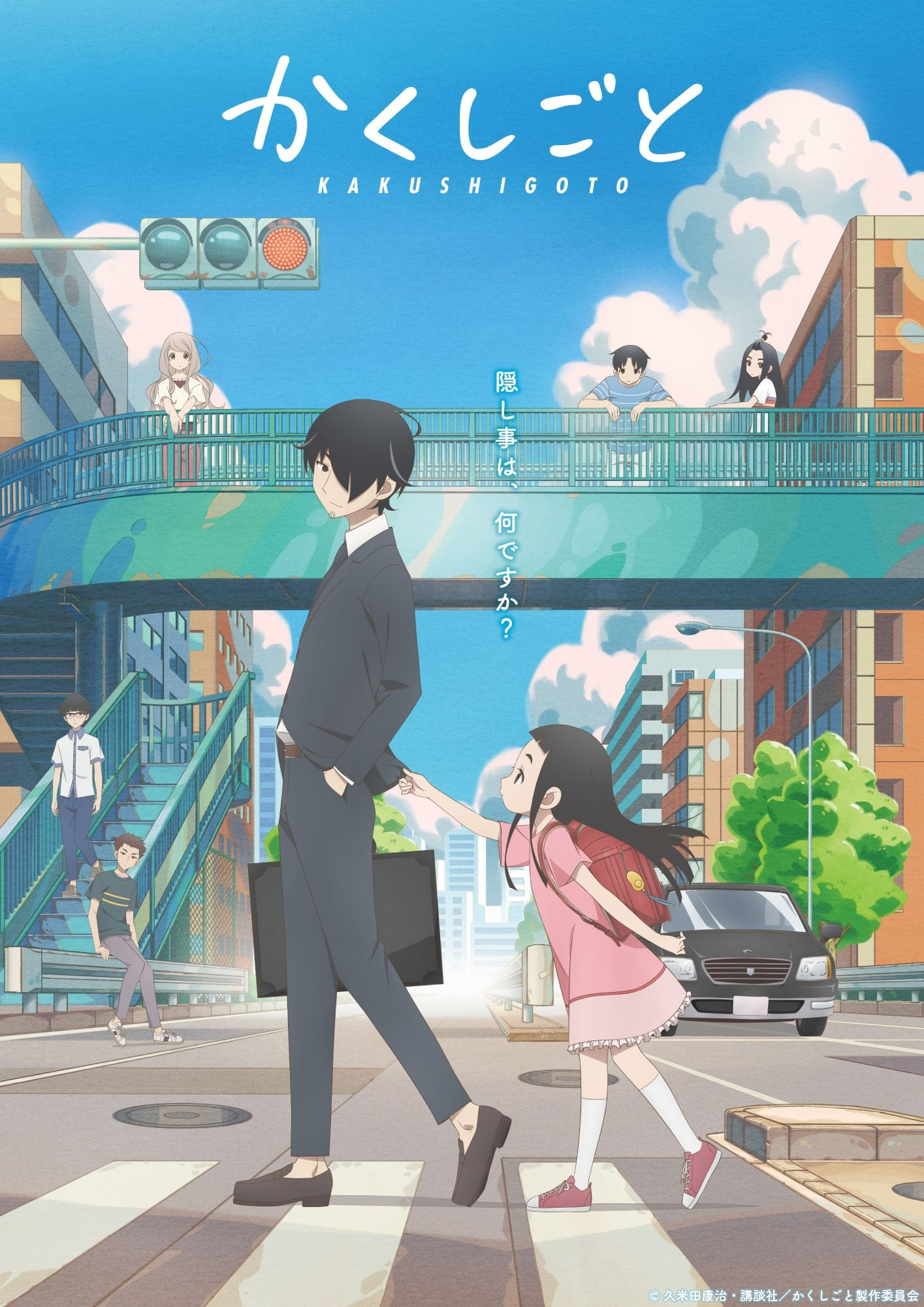Kakushigoto (TV) Poster