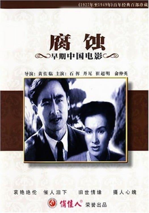 Ver Fu shi Online HD Español (1950)