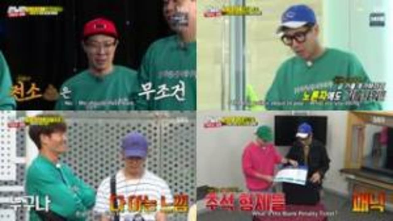 Running Man Season 1 :Episode 419  Episode 419