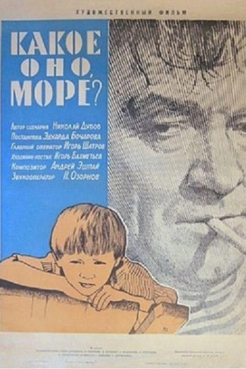Ver ????? ???, ???? Online HD Español (1966)