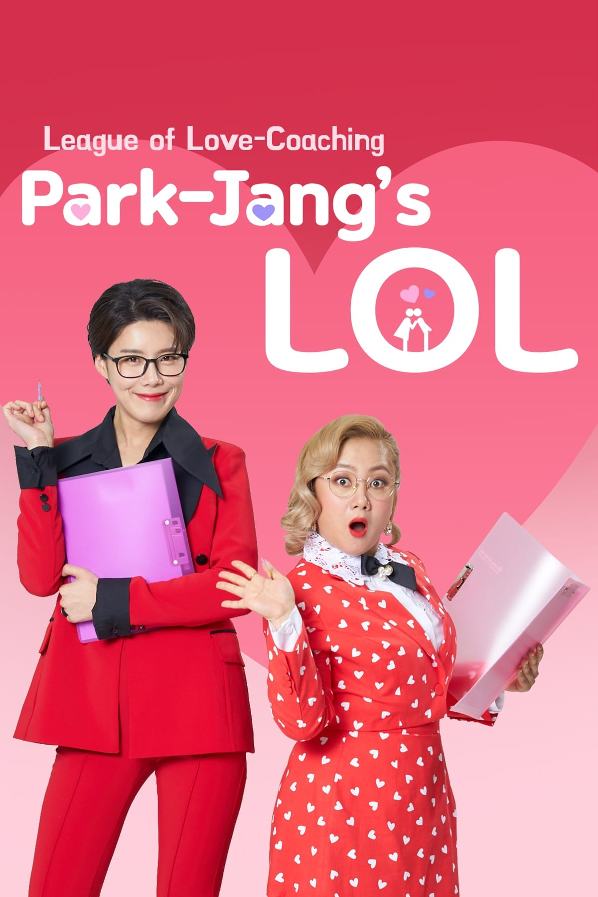 Park-Jang's LOL: League of Love Coaching (2020)