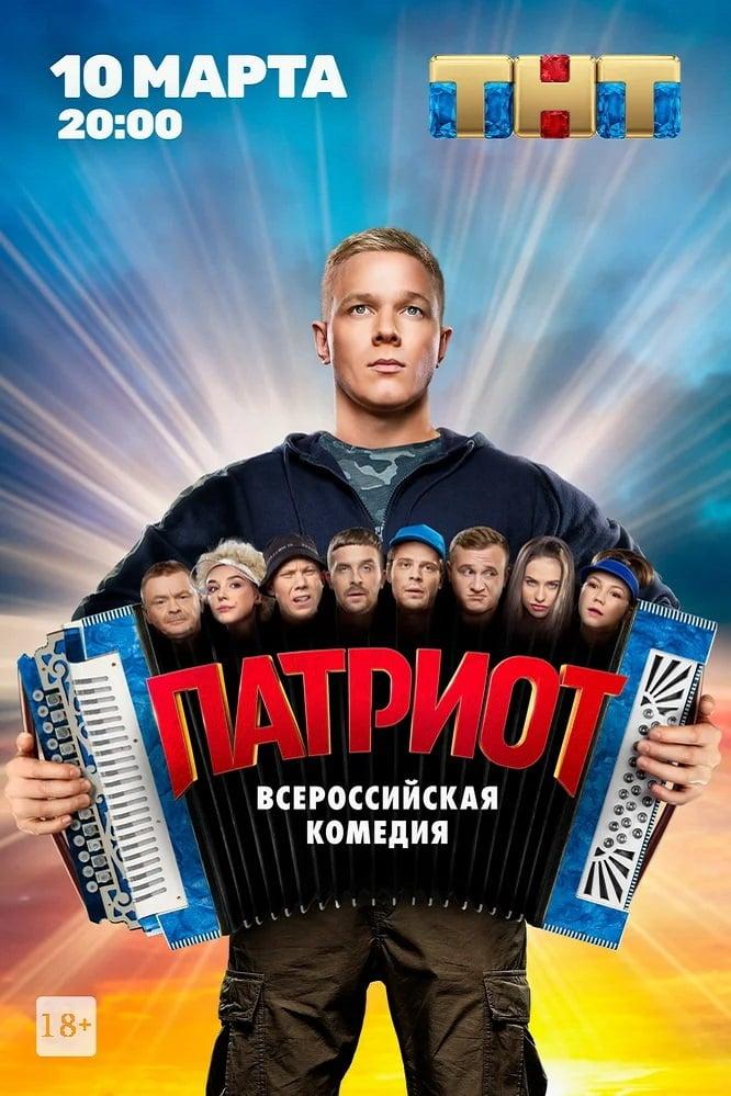 Патриот Season 1