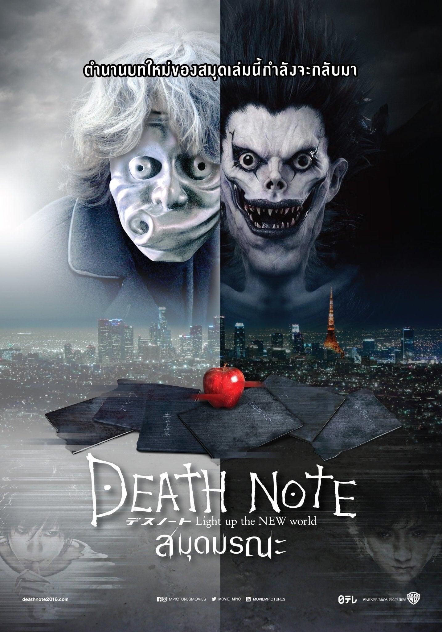 Death Note Film Stream