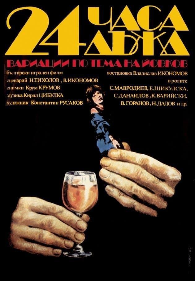 Ver 24 ???? ???? Online HD Español (1982)