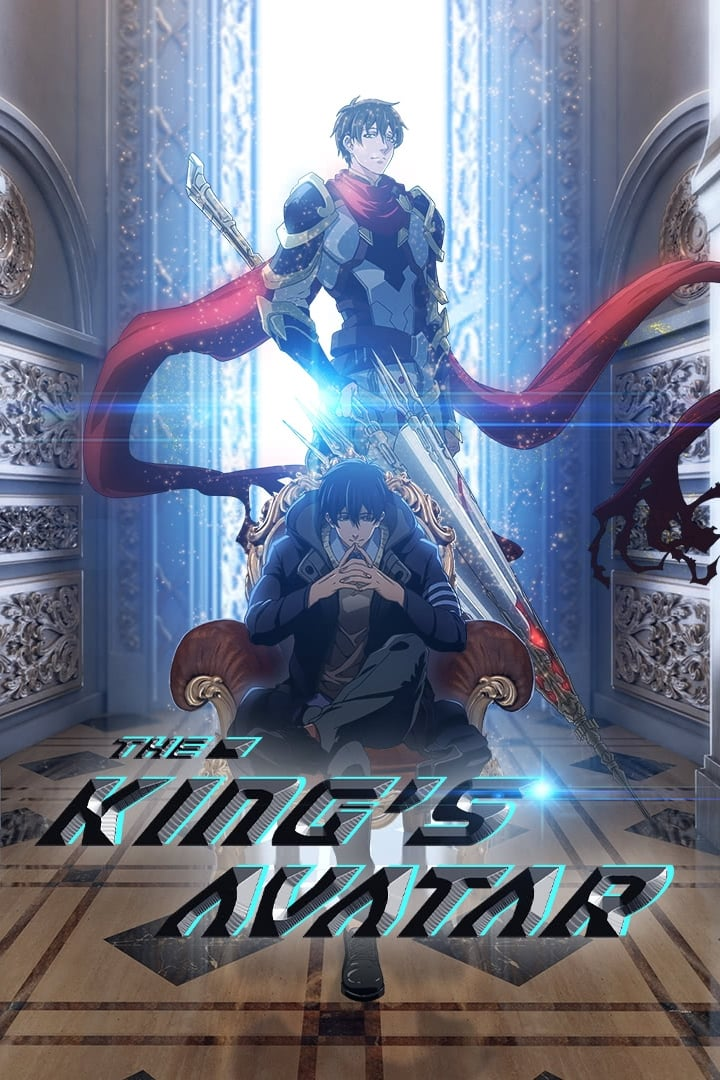 The King's Avatar (2017)
