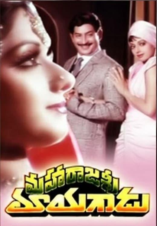 Ver Maharajashri Mayagaadu Online HD Español (1988)