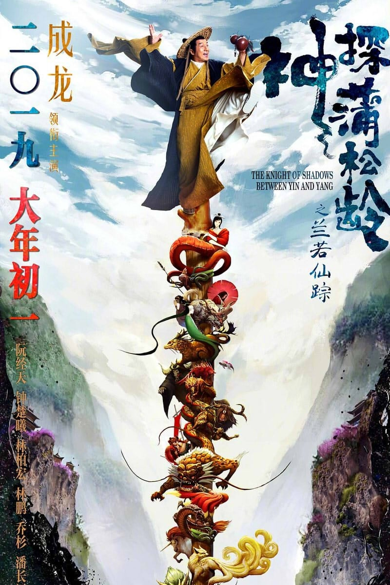 Poster and image movie The Knight of Shadows: Between Yin and Yang