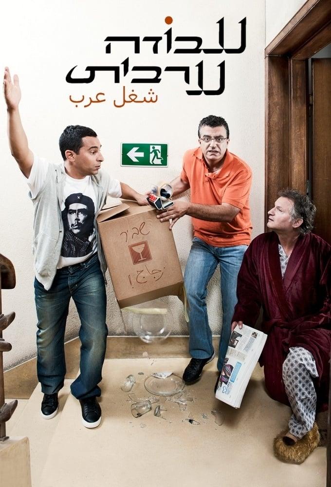 כרזת הסדרה עבודה ערבית