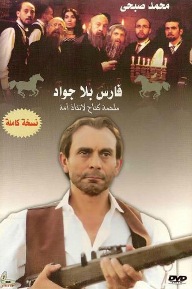 فارس بلا جواد TV Shows About Egypt