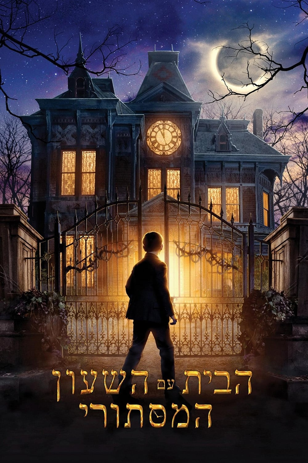 Poster and image movie Film Misterul ceasului din perete - The House with a Clock in Its Walls - The House with a Clock in Its Walls 2018