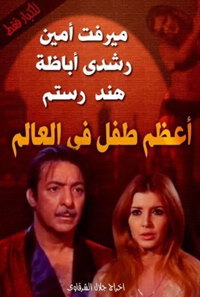 Aezam tifl fa alealam (1971)