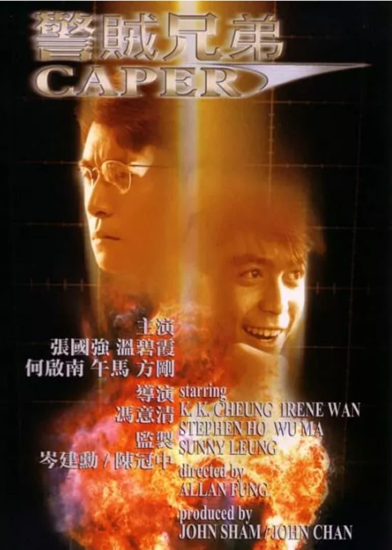 Caper (1986)